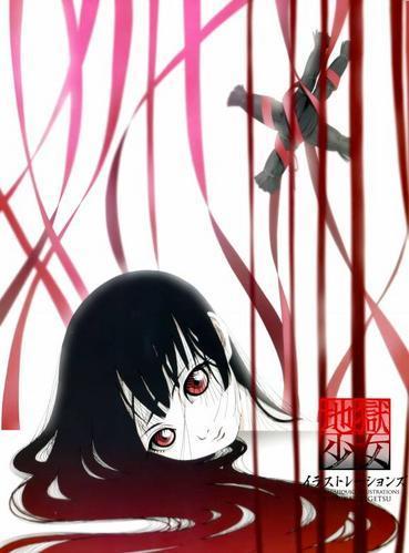 """Jigoku Shoujo Mitsuganae ''Saison 3"""" Jigoku10"""