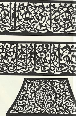 Le MAUSOLEE DES PRINCES SAADIENS - Page 2 A_a_mt46