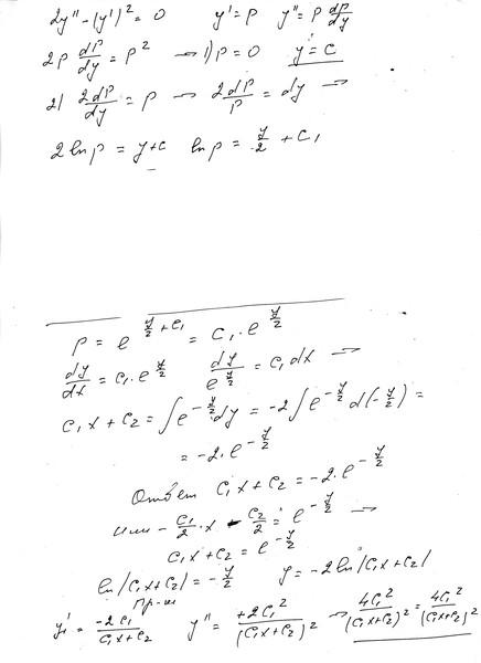 Дифференциальное уравнение второго порядка I-205110