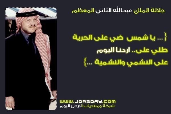 جلالة المغفور له الملك الحسين بن طلال رحمه الله Nou77010