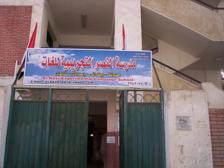 منتدى مدرسة النصر التجريبية للغات بطنطا