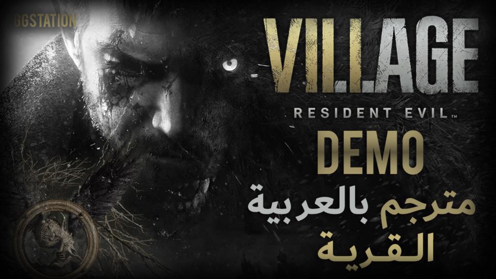 [1080p HD] Resident Evil 8 Village | (PS5) - (القرية - لقيت الشوت جن) تجربة لعبة رزدنت إيفل 8 Re8_110