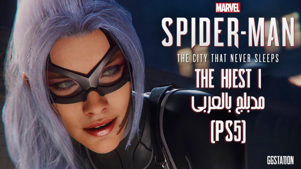 [1080p HD] Marvel's Spider-Man DLC   (PS5) تختيم لعبة سبيدرمان - السرقة #1 Sm_dlc10