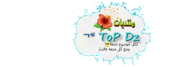 منتدى top dz