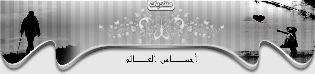 منتدى أحســـــاس العــــالم