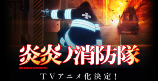 Le manga Fire Force adapté en anime ! Fire-f10