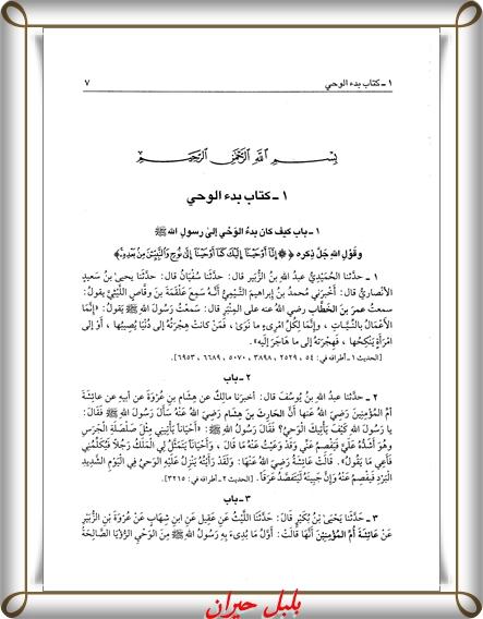 صحيح البخاري (ط دار ابن كثير) - صيغة بي دي اف Ououso10