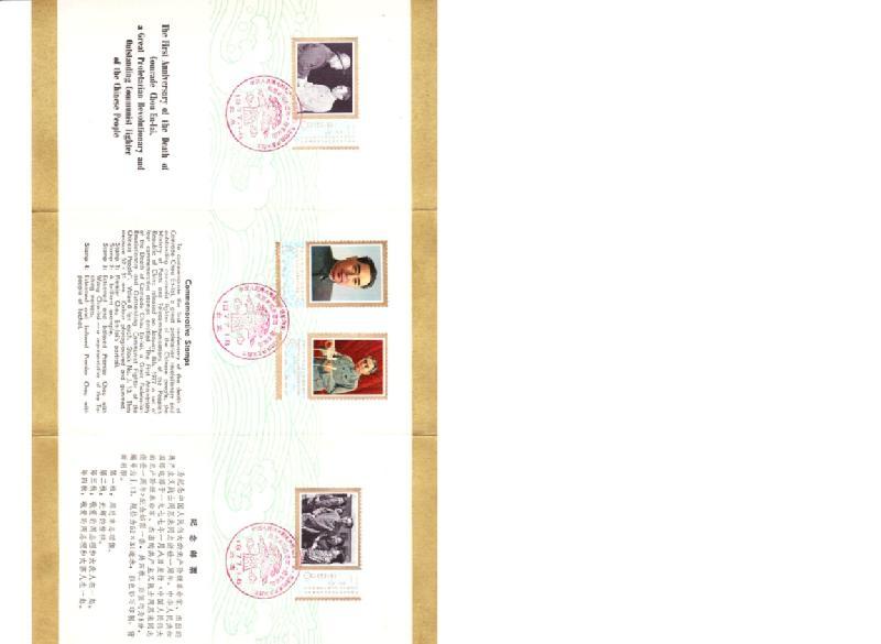 Was ist das wert ? China Briefmarke Unbena11