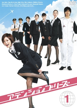 [J-Drama] Attention please 36410