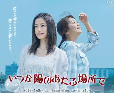 [J-Drama] Itsuka Hi no Ataru Basho de 400px-10