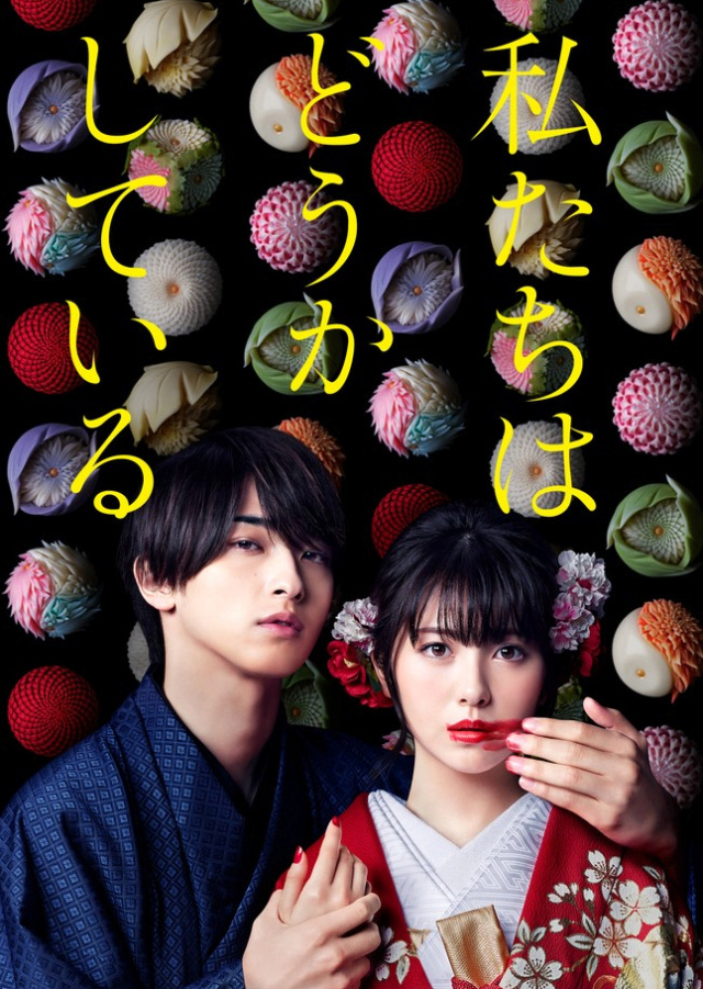 Watashitachi wa Douka Shiteiru (2020) W724x_10