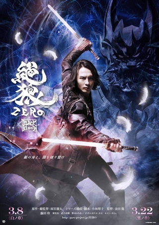 Zero: Black Blood (2014) Yy7rdf10