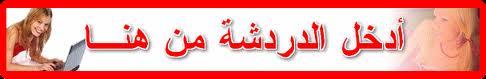 شات نور العيون77