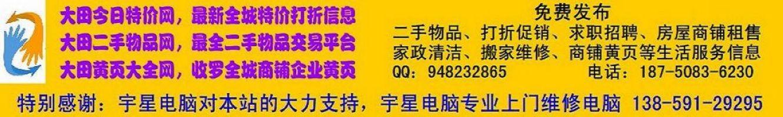 大田生活通(点此回首页)大田人的生活网站,打折促销二手交易生活便民服务信息一应俱全