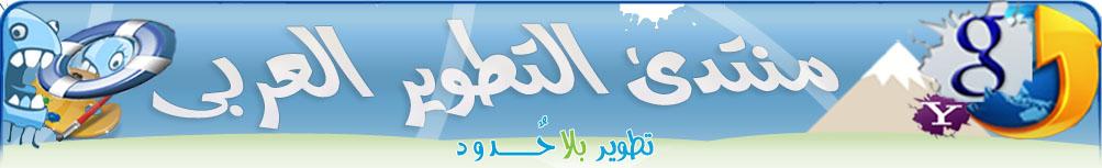 تطوير المنتديات العربيه
