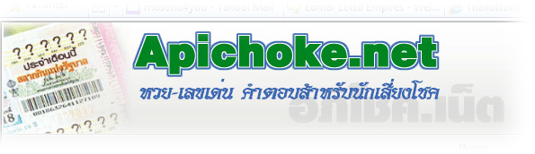 LOTTO PC PAPER + FORMULA CHECKER + QUICK RESULT CHECK WEB LINK Apicho10