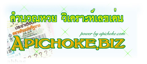 LOTTO PC PAPER + FORMULA CHECKER + QUICK RESULT CHECK WEB LINK Apicho11