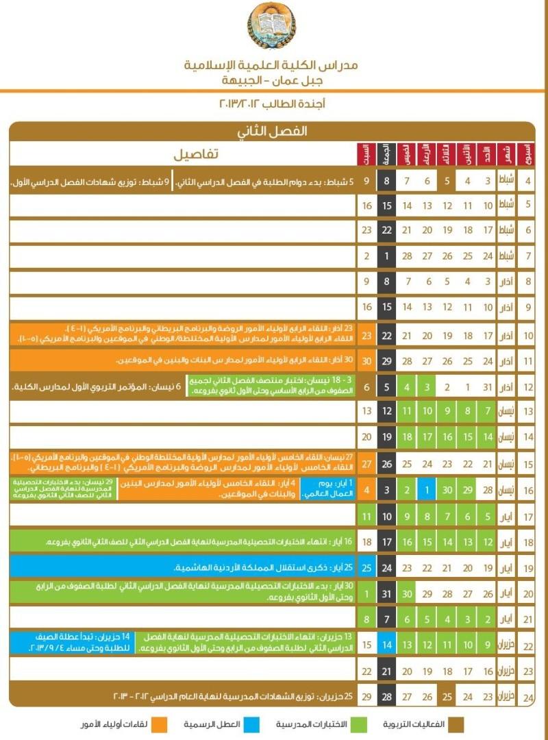 أجندة الفعاليات التربوية والدوام المدرسي للفصل الدراسي الثاني 2012/2013 Oouoo10