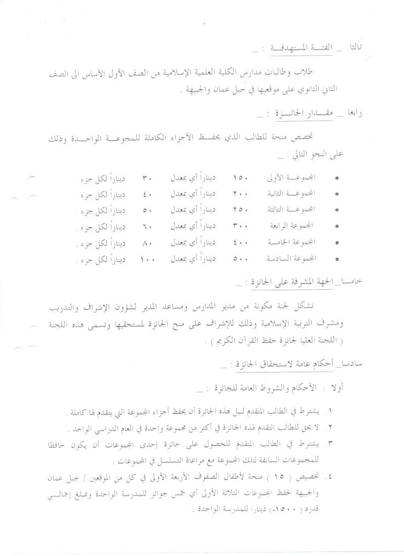 تعليمات جائزة القرآن الكريم في مدارس الكلية Uuouoo13