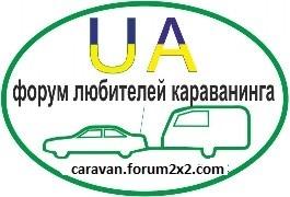 Караванинг в Украине. Форум любителей караванинга и туризма