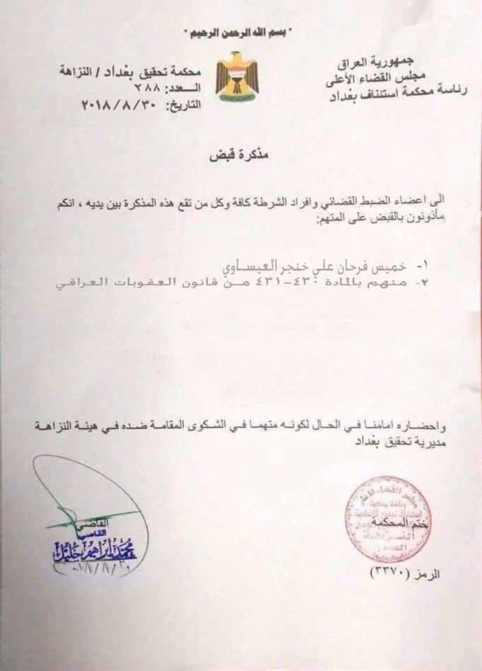 (Document) arrest warrant against a senior Iraqi Sunni leader 40409910