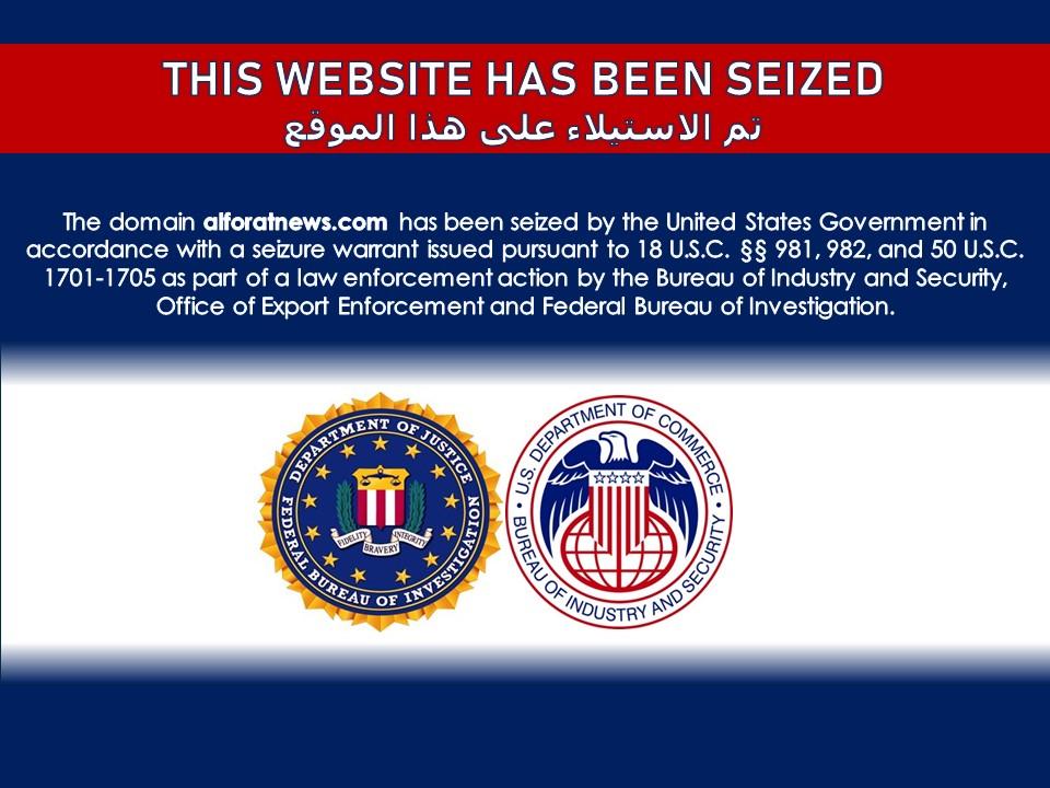 BREAKING: Iraq News Website Seized By The FBI! Alfora10