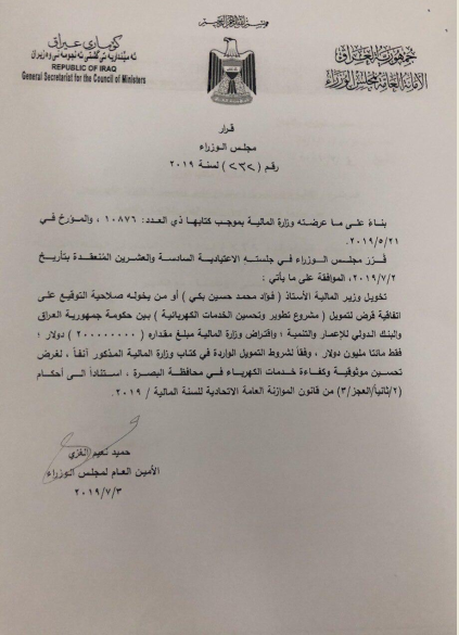 (The document) authorized the Minister of Finance to sign a loan agreement to finance the project to improve the electricity of Basra by 200 million dollars Image-10