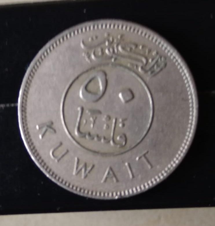 Kuwait, 50 Fils de 1967 Img-2150
