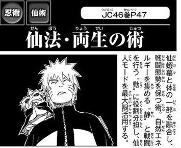 Kabuto é superior ao Jiraiya? Venha aqui é conte-me mais sobre isso S3tbsc10