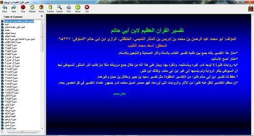 تفسير القرآن العظيم لابن أبي حاتم كتاب الكتروني رائع للحاسب 110