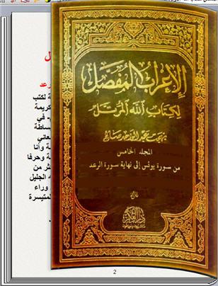 الإعراب المفصل لكتاب الله المرتل 5 كتاب تقلب صفحاته بنفسك 115