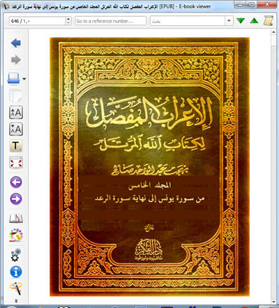 للهواتف والآيباد الإعراب المفصل لكتاب الله المرتل المجلد الخامس 116