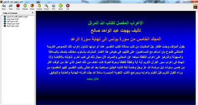 الإعراب المفصل لكتاب الله المرتل 5 كتاب الكتروني رائع 117