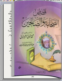 قصص الصحابة والصالحين للشيخ الشعراوي تقلب صفحاته بنفسك 118