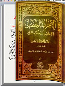 الإعراب المفصل لكتاب الله المرتل 6 تقلب صفحاته بنفسك 121