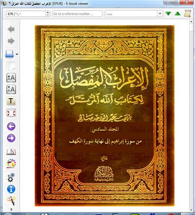 للهواتف والآيباد الإعراب المفصل لكتاب الله المرتل المجلد السادس 122