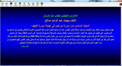 الإعراب المفصل لكتاب الله المرتل 6 كتاب الكتروني رائع 124