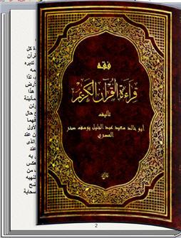 فقه قراءة القرآن كتاب تقلب صفحاته بنفسك للكمبيوتر 125