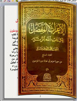 الإعراب المفصل لكتاب الله المرتل 7 كتاب تقلب صفحاته بنفسك 127