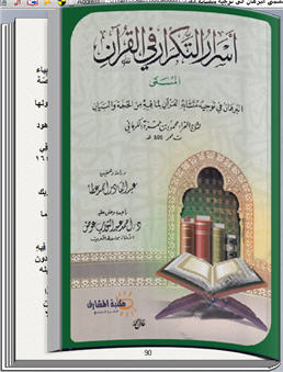 أسرار التكرار في القرآن كتاب تقلب صفحاته بنفسك للحاسب 130