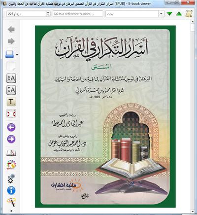 أسرار التكرار في القرآن للهواتف والآيباد كتاب الكتروني رائع 131