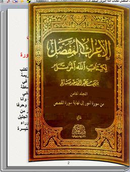 الإعراب المفصل لكتاب الله المرتل 8 كتاب تقلب صفحاته بنفسك 133