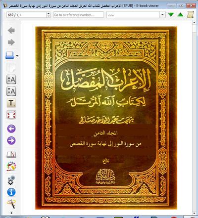 للهواتف والآيباد الإعراب المفصل لكتاب الله المرتل المجلد الثامن 134