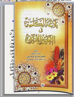 بلاغة الكلمة في التعبير القرآني كتاب تقلب صفحاته بنفسك 136