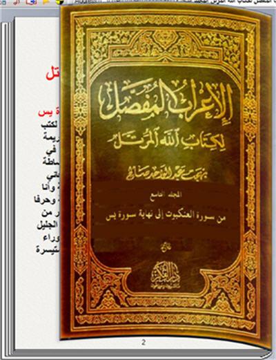 الإعراب المفصل لكتاب الله المرتل المجلد التاسع كتاب تقلب صفحاته بنفسك 140