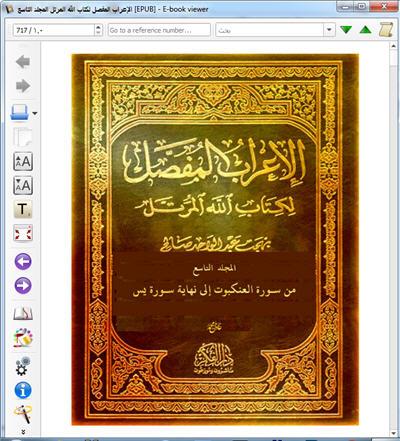 للهواتف والآيباد الإعراب المفصل لكتاب الله المرتل المجلد التاسع كتاب الكتروني رائع 141
