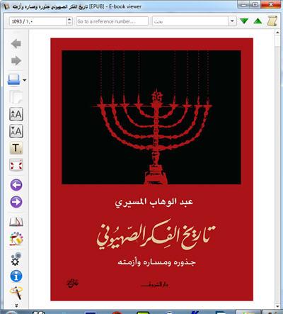 للهواتف والآيباد تاريخ الفكر الصهيوني للمسيري كتاب الكتروني رائع 143