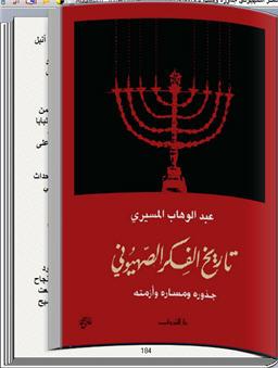 تاريخ الفكر الصهيوني جذوره ومساره وأزمته كتاب تقلب صفحاته بنفسك للحاسب 144