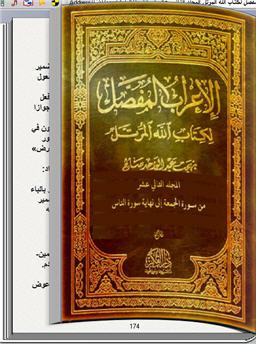 الإعراب المفصل لكتاب الله المرتل المجلد الثاني عشر الأخير كتاب تقلب صفحاته للكمبيوتر 176