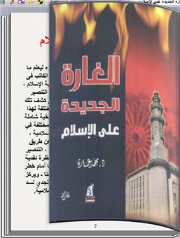 الغارة الجديدة على الإسلام دز محمد عمارة كتاب تقلب صفحاته بنفسك للكمبيوتر 182